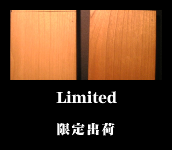Limite production(限定生産)